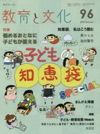 敎育と文化 季刊フォ-ラム 96(2019SUMMER)