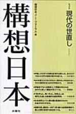 構想日本 第2卷