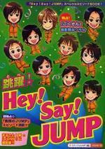 跳躍(とべ)!HEY!SAY!JUMP まるごと1冊☆「JUMP」獨占情報&エピソ-ド滿載!超獨占☆「ごくせん」舞台ウラ密着!!