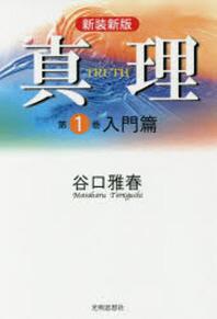 眞理 第1卷