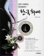 쉽게 이해하는 동양꽃꽂이 한국화예