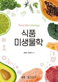 식품미생물학(2학기, 워크북포함)