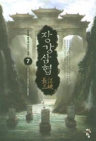장강삼협. 7