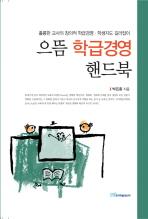 으뜸 학급경영 핸드북