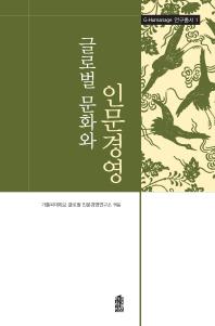 글로벌 문화와 인문경영