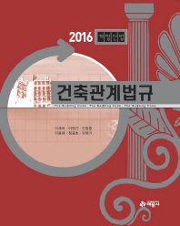 건축관계법규(2016)