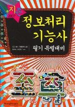 정보처리기능사 필기(특별대비)(지존)(2007)