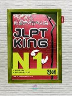 JLPT KING N1 청해(신일본어능력시험)
