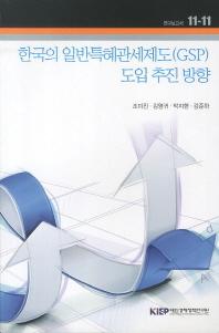 한국의 일반특혜관세제도(GSP) 도입 추진 방향