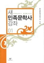 새 민족문학사 강좌. 1