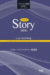 큰글자 아가페 스토리 바이블: 구약. 1(창세기-사무엘하)