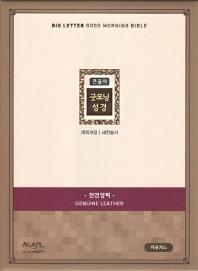 큰글자 굿모닝 성경(카푸치노)(새찬송가)(특중)(합본)(색인)(지퍼)(개역개정)