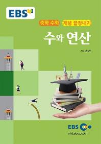 EBS 강의노트 중학 수학 개념 끝장내기 수와 연산(2020)