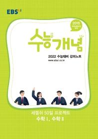 EBS 강의노트 수능개념 고등 수학1, 수학2 세젤쉬 50일 프로젝트(2021)(2022 수능대비)
