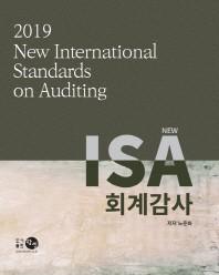 New ISA 회계감사(2019)