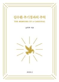 김수환 추기경과의 추억