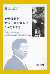 한국대통령 통치구술사료집. 5: 노무현 대통령