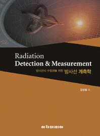 방사선사 수험생을 위한 방사선 계측학