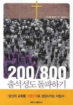 200 800 출석성도 돌파하기
