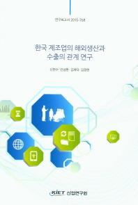한국 제조업의 해외생산과 수출의 관계 연구