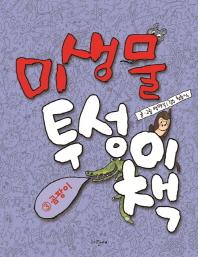 미생물 투성이 책. 3: 곰팡이