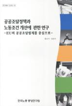 공공조달정책과 노동조건 개선에 관한 연구