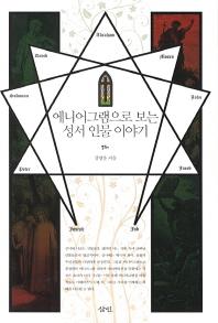 에니어그램으로 보는 성서 인물 이야기