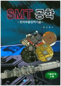 SMT 공학: 전자부품장착기술
