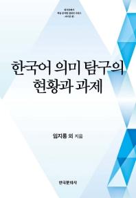 한국어 의미 탐구의 현황과 과제