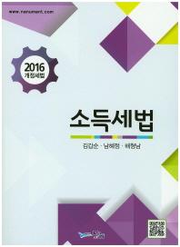 소득세법(2016)