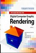 디지털 컴퓨터 그래픽 렌더링