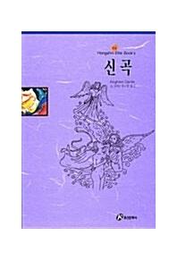 신곡(홍신엘리트북스 63)