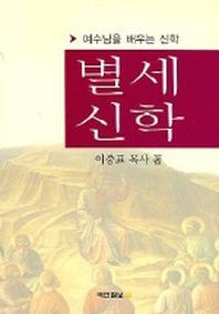 별세신학 (예수님을 배우는 신학)