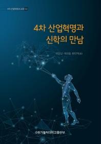 4차 산업혁명과 신학의 만남