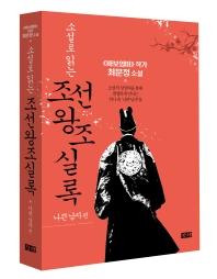 소설로 읽는 조선왕조실록: 나쁜 남자 편