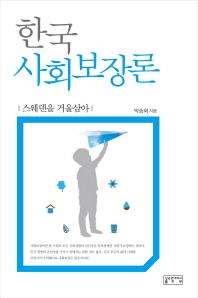 한국 사회보장론