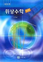 위상수학 (기본) (개정판)