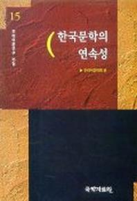 한국문학의 연속성