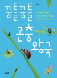 꿈틀꿈틀 곤충 왕국