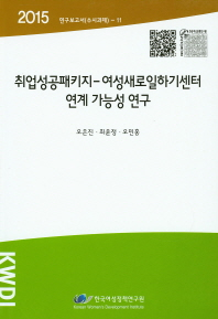 취업성공패키지-여성새로일하기센터 연계 가능성 연구(2015)