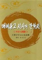 대혜종고 선사와 간화선(TAPE 6개)