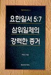 삼위일체의 강력한 증거(요한일서 5 7) 바른성경교리4