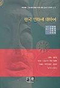한국 민화에 대하여