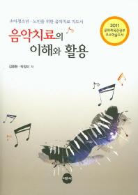 음악치료의 이해와 활용