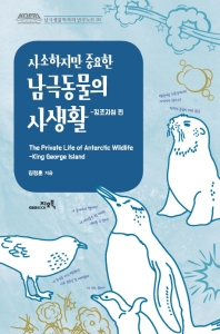 사소하지만 중요한 남극동물의 사생활: 킹조지섬 편