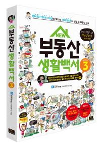 New 부동산 생활백서 시즌 3