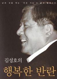 김성호의 행복한 반란