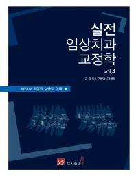 실전 임상치과 교정학 vol.4