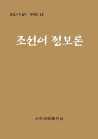 조선어 정보론
