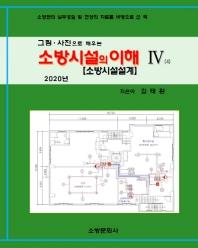 그림 사진으로 배우는 소방시설의 이해. 4: 소방시설설계(2020)